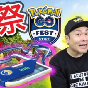 Pokémon GO Fest 2020詳細情報!チケットは買うべきか!?【ポケモンGO】