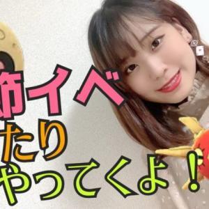 [ポケモンGO]色違いを狙うならこれ!季節イベントスタート!!!