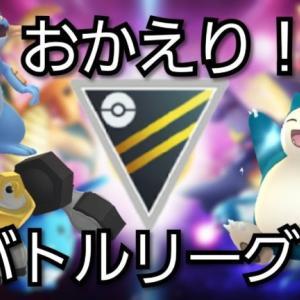 【生放送】久しぶりにハイパーリーグで暴れるぞ!!【GOバトルリーグ】