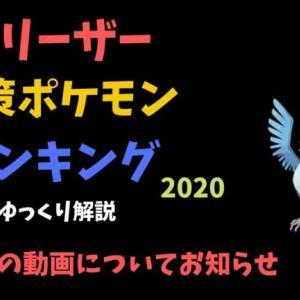 【ポケモンGO】フリーザー 対策 ポケモン ランキング 2020【ゆっくり解説】