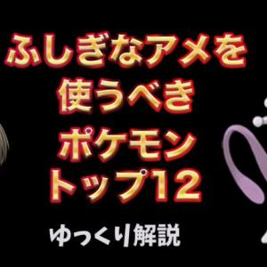 【ポケモンGO】ふしぎなアメを使うべきポケモン ランキング【ゆっくり解説】