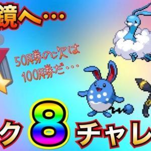 【ポケモンGO】現時点での最魔鏡……ランク8への扉を開けます!!