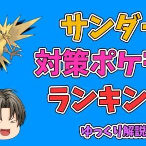 【ポケモンGO】サンダー 対策 ポケモン ランキング 2020【ゆっくり解説】