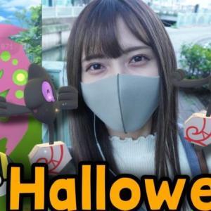 【ポケモンGO】ハロウィンイベント開始!初日でガラルデスマスをゲットしたい!