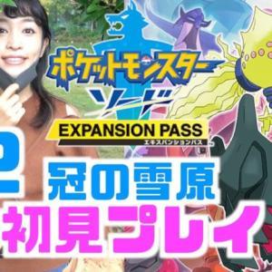 【ポケモン剣盾】冠の雪原初見実況プレイ!新レジ編 #2