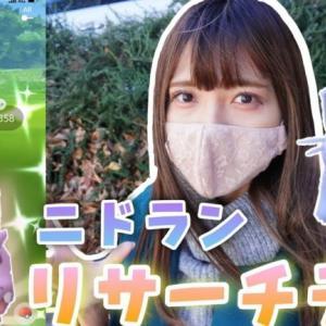 【ポケモンGO】ニドラン♂♀リサーチディ!色違いが欲しい!