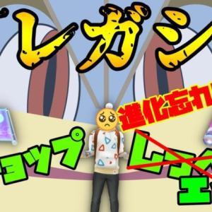 【ポケモンGO 】カイリキー進化するのを忘れた坊主のナイ◯ンへの逆襲。尻尾ふってすご技2個使います。