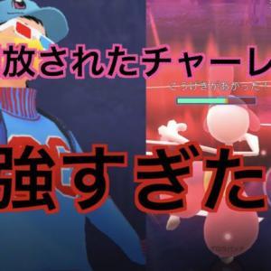 【スーパーリーグ】チャーレム強い・・・。「GBL GOバトルリーグ ポケモンGO実況 」