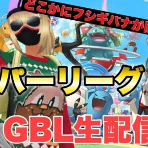 シーズン8ハイプレGBL配信!!【ポケモンGO   GOバトルリーグ  ハイパーリーグ ハイパープレミア ハイプレ】