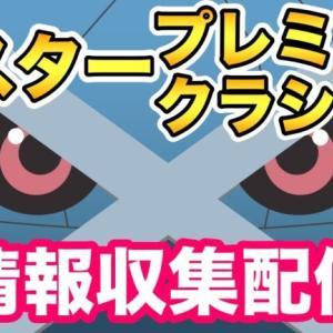【ポケモンGO】マスタープレミアクラシック考察!いろいろ情報まとめる