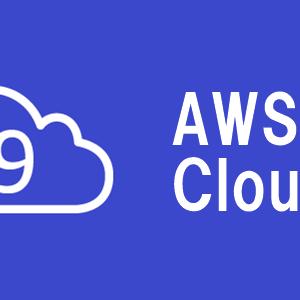 AWS Cloud9の使い方を解説!最先端クラウド統合開発環境(IDE)!