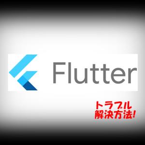 Flutterトラブル解決方法!
