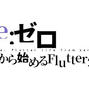 Re:ゼロから始めるFlutter生活