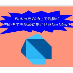 【Flutter】DartPadで簡単に実行!