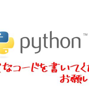 【Python】コードチェックツールの使い方