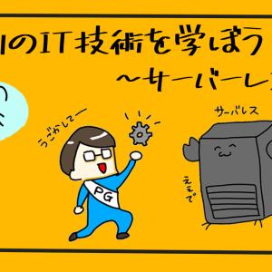 【ぬるぽの勉強会】流行りのIT技術を学ぼう!~サーバレス編~ part2