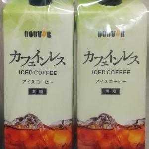 夏の夜の友に美味いカフェインレスアイスコーヒーを探すのだ
