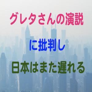グレタさんの演説に批判し、日本はまた遅れる