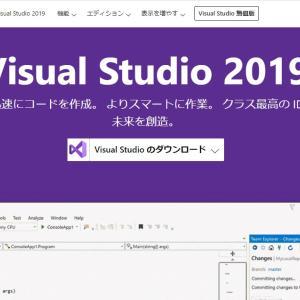 【おすすめ】VisualStudio2019を利用してプログラミングを始めよう