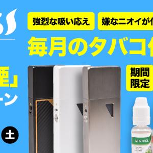 禁煙・節煙 応援セール開催!~10月10日18:59迄