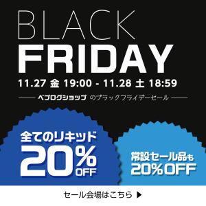 【広告】リキッド20%OFF!!ブラックフライデーSALE(ベプログショップ)