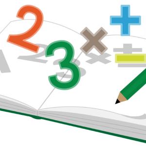 【四則混合計算】小学校算数の式と計算の順序!掛け算や割り算を先に計算する理由をどう答えますか??
