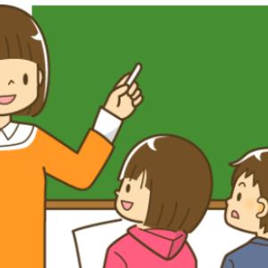 【教育実習】教育実習で小学校に行く!その際に持っておくべき実習生の観点を考える!
