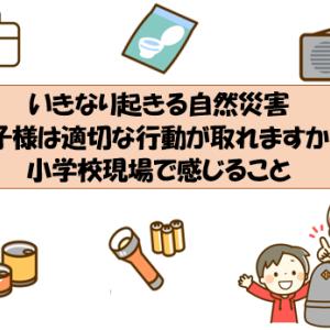 地震などの災害が発生したら!小学生のお子様は最適な行動をとることができますか?