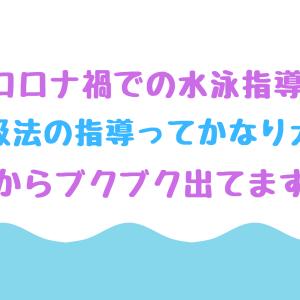 【水泳指導】小学校でのプールの指導で行うボビング!呼吸法をマスターすることが成長の第一歩