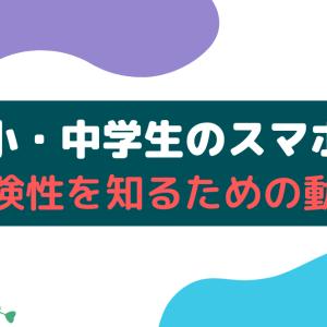 小学生のスマホのリスクを紹介する動画5選!NHK for Schoolからピックアップ!