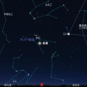 【天体ショー】金星とプレセペ星団が接近。方角、楽しみ方などは