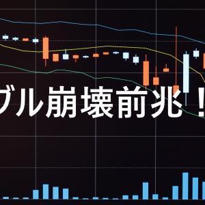 6/15バブル崩壊前兆!?