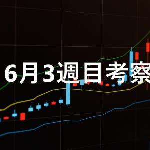 6月3週目 NEXT STEP