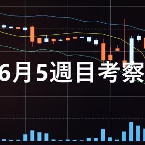 6月5週目 NEXT STEP