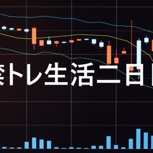 7/20禁トレ生活二日目