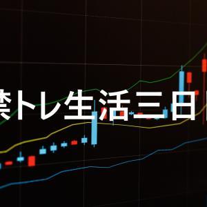 7/21禁トレ生活三日目