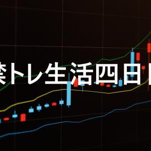 7/22禁トレ生活四日目