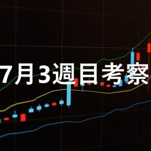 7月3週目 NEXT STEP