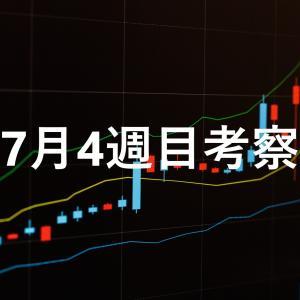 7月4週目 NEXT STEP