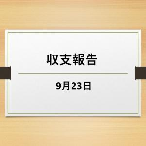 9/23収支報告