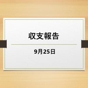 9/25収支報告