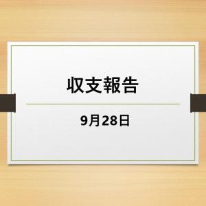 9/28収支報告