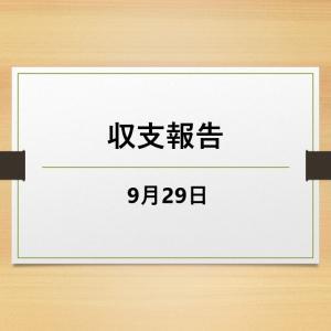 9/29収支報告