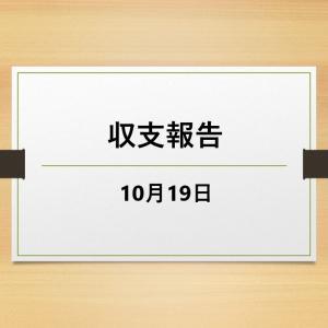 10/19収支報告