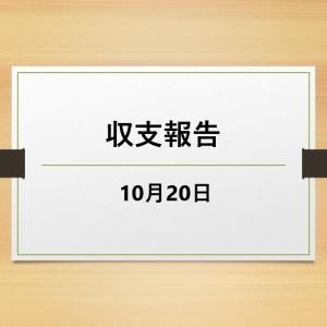 10/20収支報告