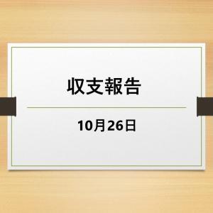 10/26収支報告