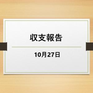 10/27収支報告