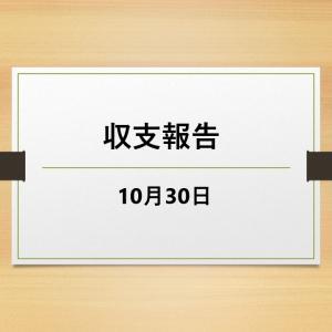 10/30収支報告