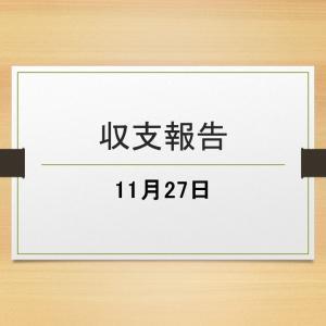 11/27収支報告