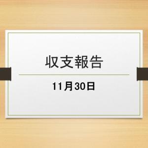 11/30収支報告